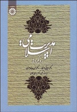 0-مدیریت اسلامی: رویکردها