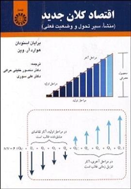 0-اقتصاد کلان جدید (منشأ، سیر تحول و وضعیت فعلی)