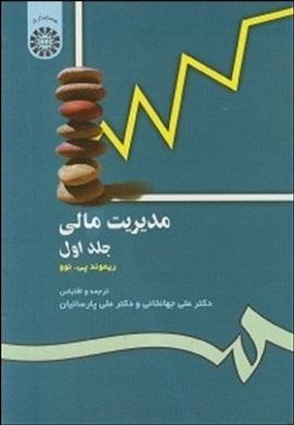 0-مدیریت مالی (جلد اول)