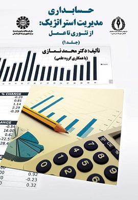 حسابداری مدیریت استراتژیک: از تئوری تا عمل (جلد 1)