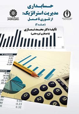 حسابداری مدیریت استراتژیک: از تئوری تا عمل (جلد 2)