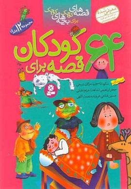 0-64 قصه برای کودکان (مجموعه 12 جلدی در یک کتاب)