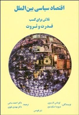 0-اقتصاد سیاسی بین الملل (تلاش برای کسب قدرت و ثروت)