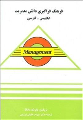 فرهنگ فراگیری دانش مدیریت (انگلیسی ـ فارسی)