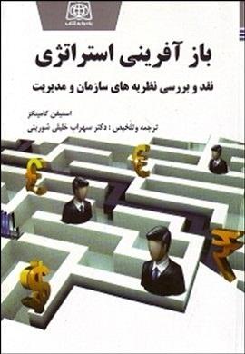 0-بازآفرینی استراتژی : نقد و بررسی نظریه های سازمان و مدیریت