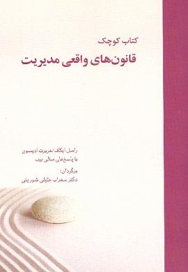 0-کتاب کوچک قانون های واقعی مدیریت