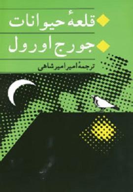 0-قلعه حیوانات