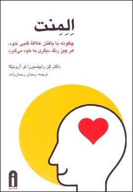 0-المنت : چگونه با یافتن علاقه قلبی خود، هر چیز رنگ دیگری به خود می گیرد