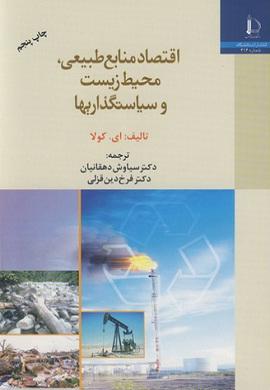 0-اقتصاد منابع طبیعی، محیط زیست و سیاستگذاریها