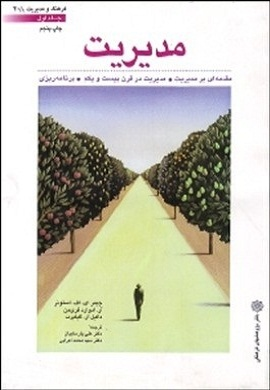0-مدیریت (جلد اول): مقدمه ای بر مدیریت، مدیریت در قرن 21، برنامه ریزی