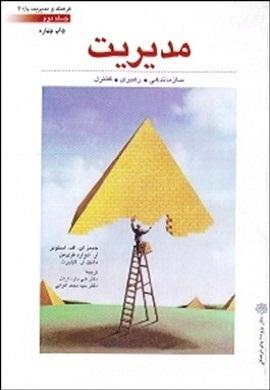 0-مدیریت (جلد دوم) : سازماندهی، رهبری، کنترل