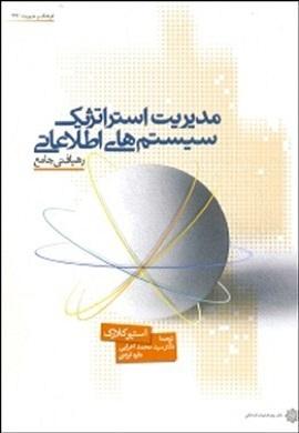 0-مدیریت استراتژیک سیستم های اطلاعاتی : رهیافتی جامع