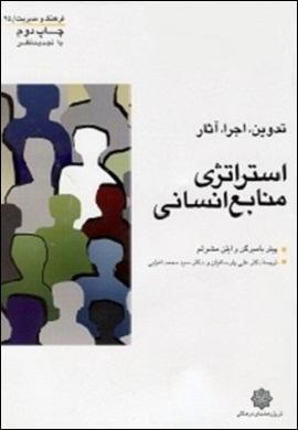 0-استراتژی منابع انسانی ؛ تدوین، اجرا، آثار