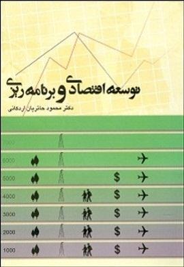 0-توسعه اقتصادی و برنامه ریزی