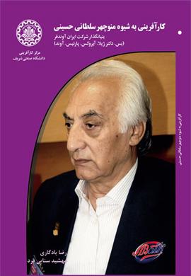 0-کارآفرینی به شیوه منوچهر سلطانی حسینی
