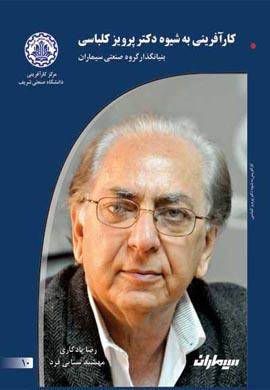 0-کارآفرینی به شیوه دکتر پرویز کلباسی