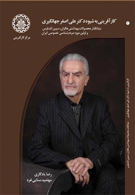 0-کارآفرینی به شیوه دکتر علی اصغر جهانگیری