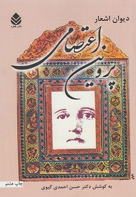 0-دیوان اشعار پروین اعتصامی