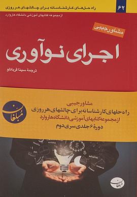 0-مجموعه کتابهای آموزشی دانشگاه هاروارد (6جلدی) : مشاور جیبی