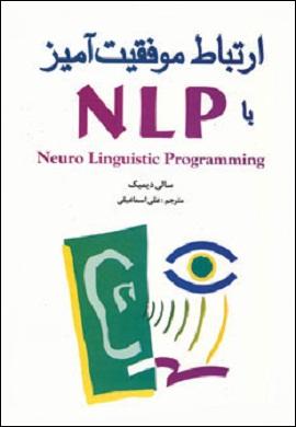 0-ارتباط موفقیت آمیز با NLP