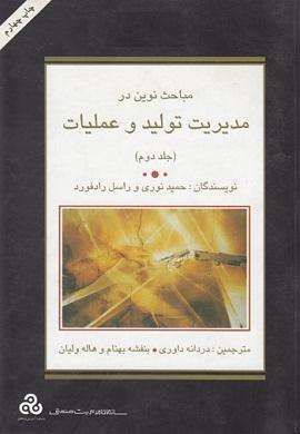 0-مباحث نوین در مدیریت تولید و عملیات (جلد دوم)