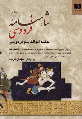 شاهنامه فردوسی (2 جلدی)