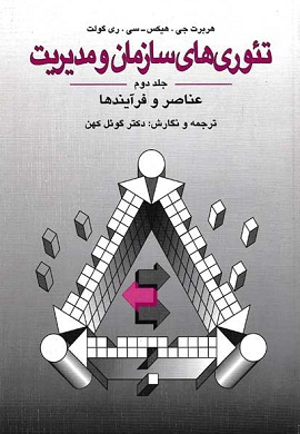 تئوری های سازمان و مدیریت (جلد دوم) : عناصر و فرآیندها