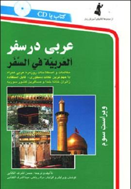 0-عربی در سفر