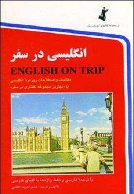 0-انگلیسی در سفر (جیبی)