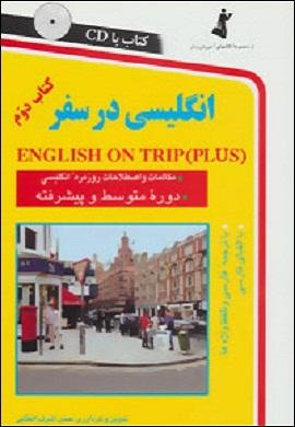 0-انگلیسی در سفر (کتاب دوم : دوره متوسطه و پیشرفته)