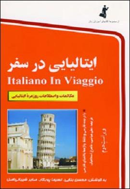 0-ایتالیایی در سفر