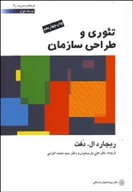 تئوری و طراحی سازمان (جلد اول)