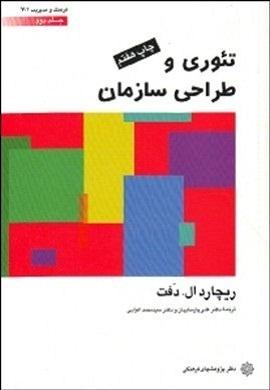 تئوری و طراحی سازمان (جلد دوم)