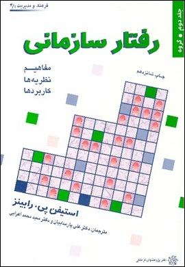 0-رفتار سازمانی: مفاهیم، نظریه ها و کاربردها (جلد دوم: گروه)