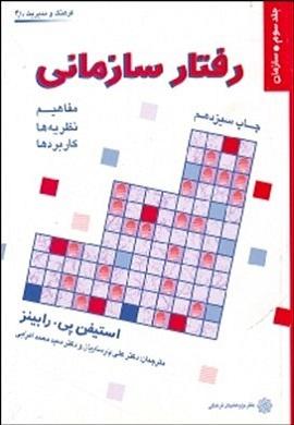 0-رفتار سازمانی: مفاهیم، نظریه ها و کاربردها (جلد سوم: سازمان)