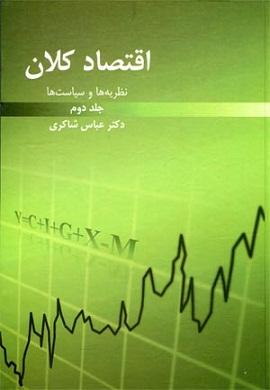 0-اقتصاد کلان: نظریه ها و سیاست ها (جلد دوم)