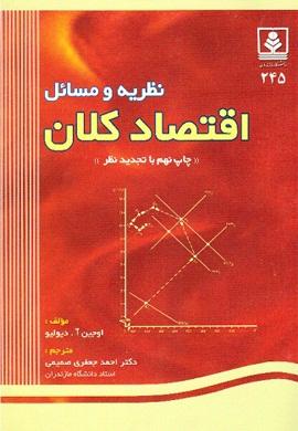 0-نظریه و مسائل اقتصاد کلان