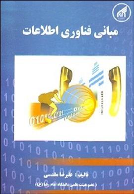 0-مبانی فناوری اطلاعات