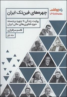 0-چهره های فین تک ایران : روایت زندگی 11 چهره برجسته حوزه فناوری های مالی ایران