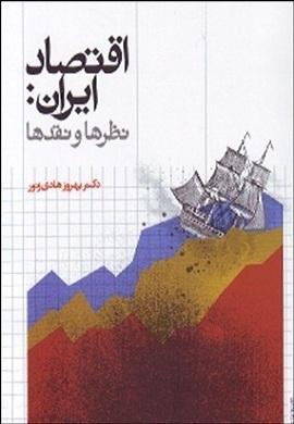 0-اقتصاد ایران: نظرها و نقدها