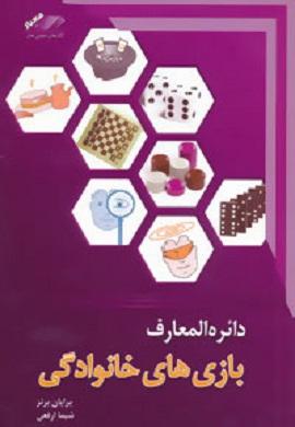 0-دائره المعارف بازی های خانوادگی