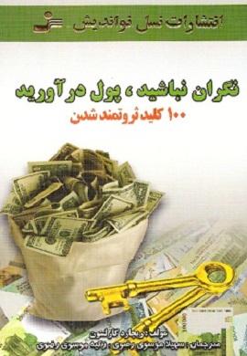 0-نگران نباشید، پول درآورید (100 کلید ثروتمندشدن)
