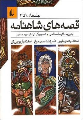 قصه های شاهنامه (جلدهای 1 تا 3)