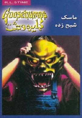 0-ماسک شبح زده (دایره وحشت 1)