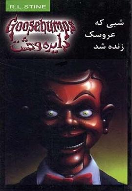 0-شبی که عروسک زنده شد (دایره وحشت 6)