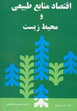 0-اقتصاد منابع طبیعی و محیط زیست