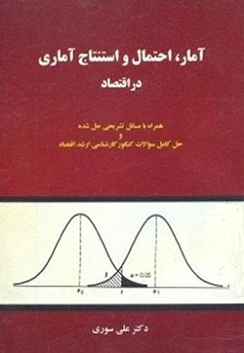 آمار، احتمال و استنتاج آماری در اقتصاد