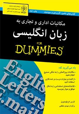 مکاتبات اداری و تجاری به زبان انگلیسی (دامیز)
