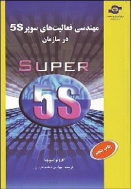 0-مهندسی فعالیتهای سوپر 5S در سازمان