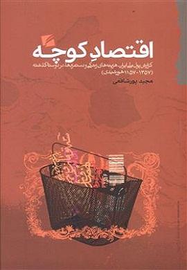 0-اقتصاد کوچه : گزارش پول ملی ایران (1357 - 1157 خورشیدی)